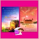 บ่วงมนตรา:พลังรักฟินิกซ์ Magic Knot Fairies เฮเลน สกอตต์ เทย์เลอร์(Helen Scott Taylor) พิชญา เกรซ Grace