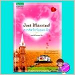 Just Married ภารกิจรักร้อยดวงใจ ดอกไม้ของตะวัน อรุณในเครืออมรินทร์