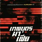 เทพบุตรมาเฟีย เล่ม 2 (7 เล่มจบ) ม่ออู่ เกาเฟย สยามอินเตอร์บุ๊คส์