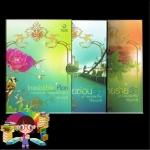 Box set ชุด Irresistible Plan อุบายร่ายรัก อุบายซ่อนรัก (มือสอง) ทักษาวารี พลอยวรรณกรรม