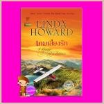 เกมเสี่ยงรัก ชุด แมคเคนซี่ 4 A Game of Chance ลินดาโฮเวิร์ด(Linda Howard) จิตอุษา แก้วกานต์