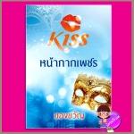 หน้ากากเพชร ของขวัญ คิส KISS ในเครือ สื่อวรรณกรรม
