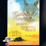 ภูตมนตรา ชุด ตำนานแห่งเมอร์ลิน Enchanting the Beast แคธริน เคนเนดี้(Kathryne Kennedy) กัญชลิกา Grace