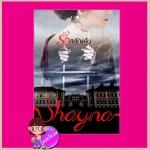 รักสลักแค้น Shayna พิมพ์คำ Pimkham ในเครือ สถาพรบุ๊คส์