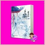 ฉู่หวังเฟย ชายาสองวิญญาณ เล่ม 2 楚王妃 หนิงเอ๋อร์ (宁儿) เฉินซี แจ่มใส มากกว่ารัก