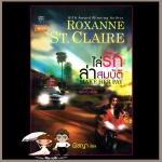 ไล่รักล่าสมบัติ ชุดบอดี้การ์ด 8 Make Her Pay ร็อคซานแคลร์(Roxanne St.Claire) พิชญา แก้วกานต์