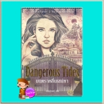 มนตราคลื่นเสน่หา Dangerous Tides (Drake Sisters, #4) คริสติน ฟีแฮน (Christine Feehan) กมลลักษณ์ เพิร์ล พับลิชชิ่ง