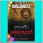 แผนลับรหัสขายชาติ The Collectors เดวิด บัลดัคซี(David Baldacci) ปิยะภา นกฮูก