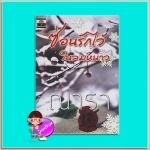 ซ่อนรักไว้ในลมหนาว (มือสอง) (สภาพ80-90%) ณารา ทวีสาส์น TAWEESARN
