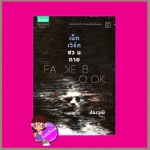 เน็ตเวิร์คชวนตาย Fakebook ปองวุฒิ แพรว