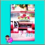 วิวาห์สั่งรัก(มือสอง) Wanchaya ทัช พับลิชชิ่ง Touch Publishing