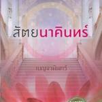 สัตยานาคินทร์ เบญจามินทร์ พิมพ์คำ Pimkham ในเครือ สถาพรบุ๊คส์