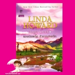 แองเจิลครี้ก ลำธารสายรัก ชุด เวสเทิร์นเลดี้ Angel Creek ลินดา โฮเวิร์ด( Linda Howard )พิชญา แก้วกานต์