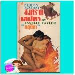 สงครามเสน่หา Stolen Ecstasy จาเนลล์ เทเลอร์ (Janelle Taylor) กฤติกา ฟองน้ำ