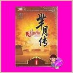 หมี่เยวี่ย จอมนางพลิกบัลลังก์ เล่ม 1 芈月传 一 เจี่ยงเซิ่งหนาน (蒋胜男) ดารินทิพย์ สยามอินเตอร์บุ๊คส์