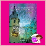 ทูตสวรรค์ของปิศาจ ชุด นักรบเทพปิศาจ 5The Darkest Passion (Lords of the Underworld#5) จีน่า โชวอลเตอร์(Gena Showalter) กัญชลิกา แก้วกานต์