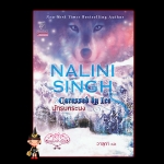 นักรบทระนง(ชุดพลังแห่งรัก 3) Caressed by Ice(Psy Changeling 3 ) นลินี ซิงห์(Nalini Singh)