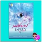 มหัศจรรย์แห่งรัก 1 (มือสอง) (สภาพ85-95%) แพรพริมา พีรญา อลิลศรา กรีนมายด์ บุ๊คส์ Green Mind Publishing