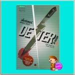 Dexter 4 เด็กซ์เตอร์...ออกแบบ แอบฆ่า Dexter By Design เจฟฟ์ ลินด์เซย์ (Jeff Lindsay) พรรษพร ชโลธร แพรว ในเครืออมรินทร์