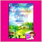 เพียงจุมพิต Just One Kiss ซาแมนต้า เจมส์(Samantha James) สีตา แก้วกานต์
