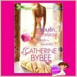 ซ่อนรักวิวาห์ลวง ชุด วิวาห์พาฝัน4 Single by Saturday แคทเธอรีน บายบี (Catherine Bybee) ปิยะฉัตร แก้วกานต์