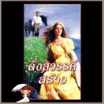 ดั่งสวรรค์สร้าง Almost Heaven จูดิธ แมคนอธ (Judith Mc Naught) จิตอุษา ภัทรา