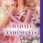 สัญญาวิวาห์ลับจ้าง มณีริน โรแมนติค พับลิชชิ่ง Romantic Publishing