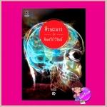 ศีรษะมาร เล่ม 1-2 จินตวีร์ วิวัธน์ กรู๊ฟ พับลิชชิ่ง Groove Publishing
