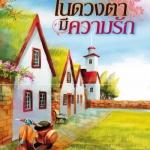 ในดวงตามีความรัก (มือสอง) (สภาพ85-95%) รีชณัฐ กรีนมายด์ บุ๊คส์ Green Mind Publishing