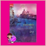 บ่วงรักพักใจ ชุด เจ้าสาวตกบ่วง 1 มิรา สมาร์ทบุ๊ค Smartbook ในเครือสนุกอ่าน