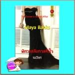 พิศวาสลับทาสหัวใจ The Tycoon's Secret Affair (The Anetakis Tycoons #3) มายา แบงค์ส( Maya Banks ) เมวิษา สมใจ บุ๊คส์