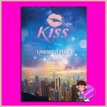 บุพเพแสงดาว พุดแก้ว คิส KISS ในเครือ สื่อวรรณกรรม