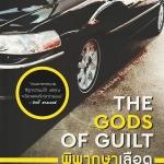 พิพากษาเลือด The Gods of Guilt (Mickey Haller #6) ไมเคิล คอนเนลลี่ (Michael Connelly) ขีดขิน จินดาอนันต์ แพรว ในเครืออมรินทร์