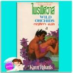 ไพรพิศวาส Wild Orchids คาเรน โรบาร์ด (Karen Robards) กฤติกา ฟองน้ำ