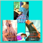ชุด สามหัวใจ หัวใจทระนง:หัวใจในเปลวรัก:หัวใจแสนพยศ Heart Trilogy Heart of Honor: Heart of Fire:Heart of Courage แคท มาร์ติน(Kat Martin) กัญชลิกา แก้วกานต์
