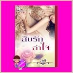 สืบรักล่าใจ วาณี โรแมนติค พับลิชชิ่ง Romantic Publishing