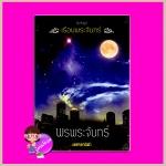 พรพระจันทร์ ชุด เรือนพระจันทร์ veerandah(วีรันดา) ทำมือ
