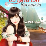 ปรารถนารักใต้ดวงตะวัน (มือสอง) (สภาพ85-95%) แพรพริมา กรีนมายด์ บุ๊คส์ Green Mind Publishing