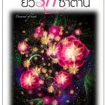 ยั่วรักซาตาน (มือสอง) (สภาพ85-95%) มิยพัส กรีนมายด์ บุ๊คส์ Green Mind Publishing