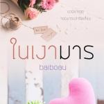 ในเงามาร ชุด จอมมารบราซิลเลียน เล่ม 4 baiboau baiboau books << สินค้าเปิดสั่งจอง (Pre-Order) ขอความร่วมมือ งดสั่งสินค้านี้ร่วมกับรายการอื่น >>