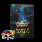 จักรพรรดิแห่งดวงดาว(มือสอง) ชุด สุดขอบจักรวาล จุฑารัตน์ อรุณ ในเครือ อมรินทร์
