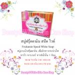 สบู่ฟรุ้ตตามิน สปีดไวท์- Fruitamin Speed White Soap