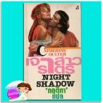 เจ้าสาวราตรี Night Shadow แคทเธอรีน คูลเธอร์ (Catherine Coulter) กฤติกา ฟองน้ำ