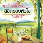 ลิขิตของหัวใจ (มือสอง) (สภาพ80-90%) กรกวี กรีนมายด์ บุ๊คส์ Green Mind Publishing