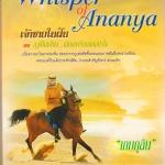 เจ้าชายในฝัน(มือสอง) ตอน ฤๅเป็นเพียงเสียงเพรียกแห่งหัวใจ Whisper of Ananya เกมกุลิน รวมสาส์น