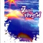หิมวาอธิษฐาน (มือสอง) ชุด แดนหิมพานต์ อะมีราห์ แจ่มใส