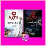 จรการ้อยเล่ห์-มนตร์ลวงบุษบา พุดแก้ว คิส KISS ในเครือ สื่อวรรณกรรม