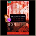 แผนลวงสะท้านโลก Deception point แดน บราวน์ (Dan Brown) อรดี สุวรรณโกมล แพรว