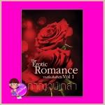 รวมเรื่องสั้นทำมืออีโรติก Romance and Erotica Vol. 1 (ปรารถนารักสาวข้างห้อง, ทัณฑ์รักอาญาเถื่อน, พิษรักใยสวาท) กาญจน์เกล้า ทำมือ << สินค้าเปิดสั่งจอง (Pre-Order) ขอความร่วมมือ งดสั่งสินค้านี้ร่วมกับรายการอื่น >> หนังสือออก ปลาย ส.ค. 59