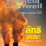 ลัทธิมรณะ Cause of Death (Kay Scarpetta # 7) แพทริเซีย คอร์นเวลล์ (Patricia Cornwell ) สมาพร แลคโซ นานมีบุ๊คส์ NANMEEBOOKS